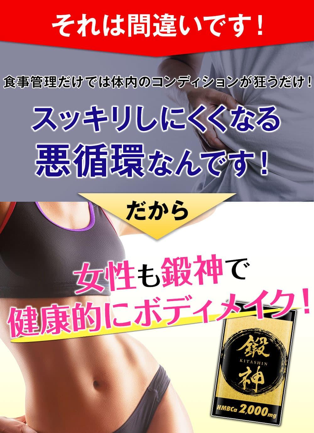 食事制限だけでは体内のサイクルが狂い、ぽっちゃり体質になる悪循環を生みます!だから女性もhmbで健康的にボディメイク!鍛神hmbサプリメントを今すぐお試し下さい!