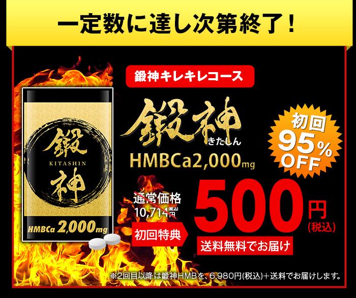金子賢プロデュース サマースタイルアワード公式サプリメント 鍛神hmb2000mgは今だけ初回90%offの980円!更に安心の30日間返金保証付き!