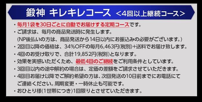 鍛神hmbサプリメント2000mgを毎月お届けする定期コースの注意事項はこちら。