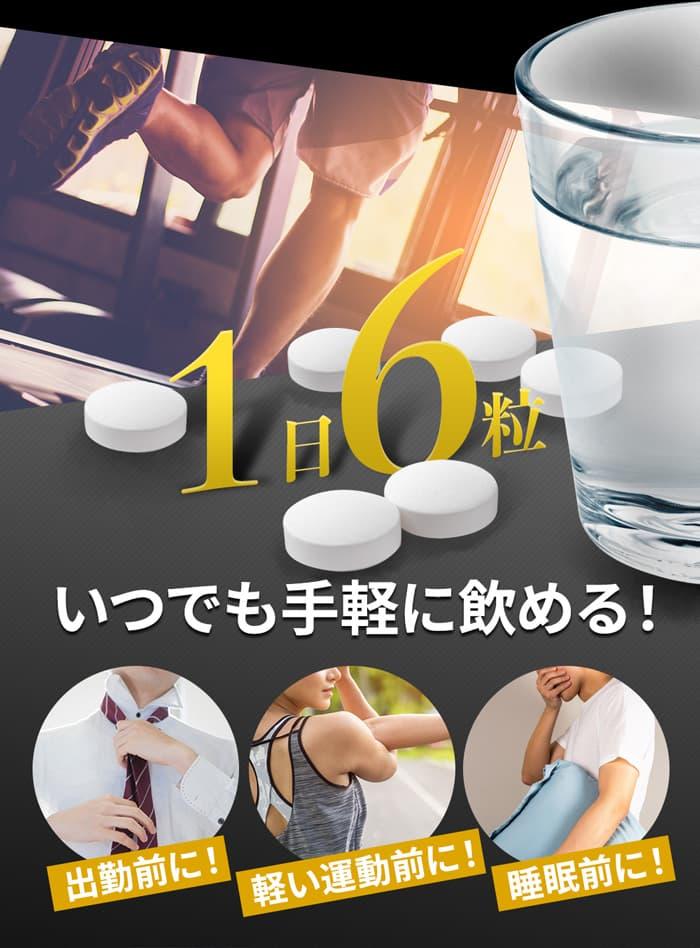 鍛神HMBは1日6粒、出勤前や運動前、睡眠前に摂取することが推奨です。また、1日2回に分けて摂取することで、より効率的な吸収が期待されます。