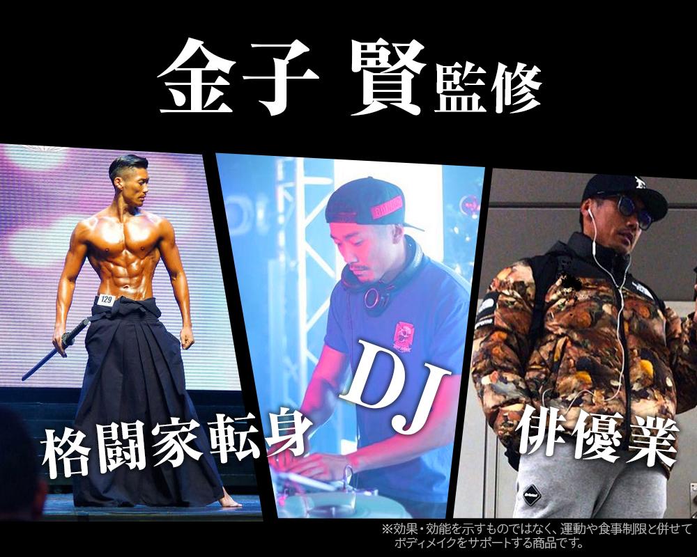 サマースタイルアワード監修 俳優 dj 格闘家として多彩に活躍する金子賢が鍛神hmb2000mgを全面監修!
