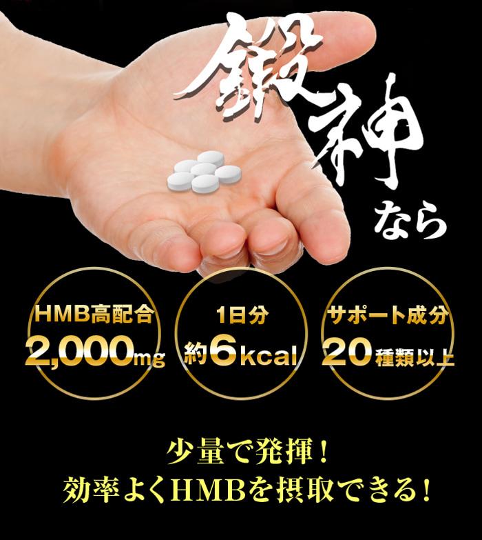鍛神hmbサプリメントなら業界トップクラスのhmb配合量2000mg。1日たった6粒6kcalで摂取出来ます。少量で効果を発揮しい、効率良くhmbを摂取出来ます!