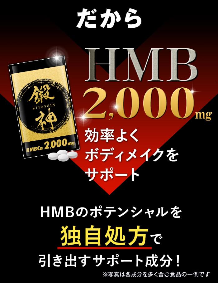 業界トップクラスのhmb含有量!鍛神hmbサプリメント2000mgで鍛え上げられた肉体を手に入れろ!