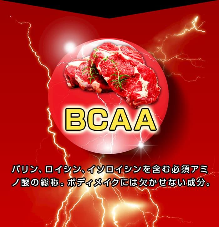 鍛神hmbサプリに含まれる成分bcaaは必須アミノ酸の総称。運用中にタンパク質の分解を抑える目的で摂取されており、ボディメイクには欠かせない成分。
