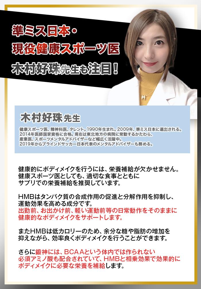 健康スポーツ医の木村医師も、HMBの効果を認めており、サプリでの栄養補給を推奨しています!