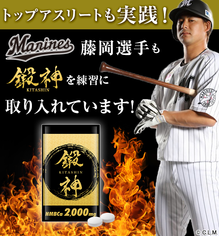 藤岡選手も鍛神を練習に取り入れています。