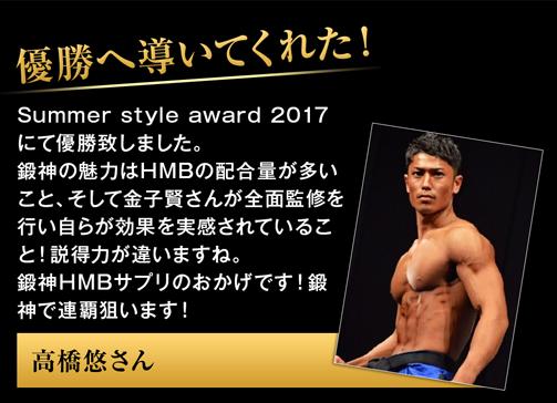 Summer style award 2017にて優勝致しました。