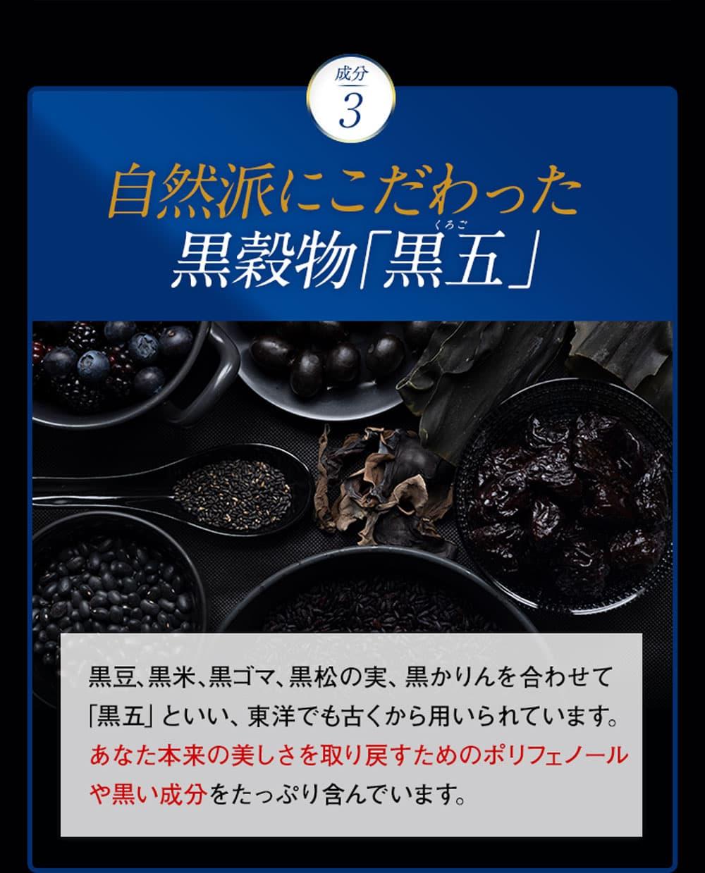成分③黒穀物黒五