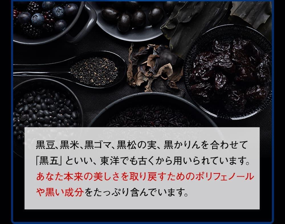 成分③黒穀物黒五の詳細