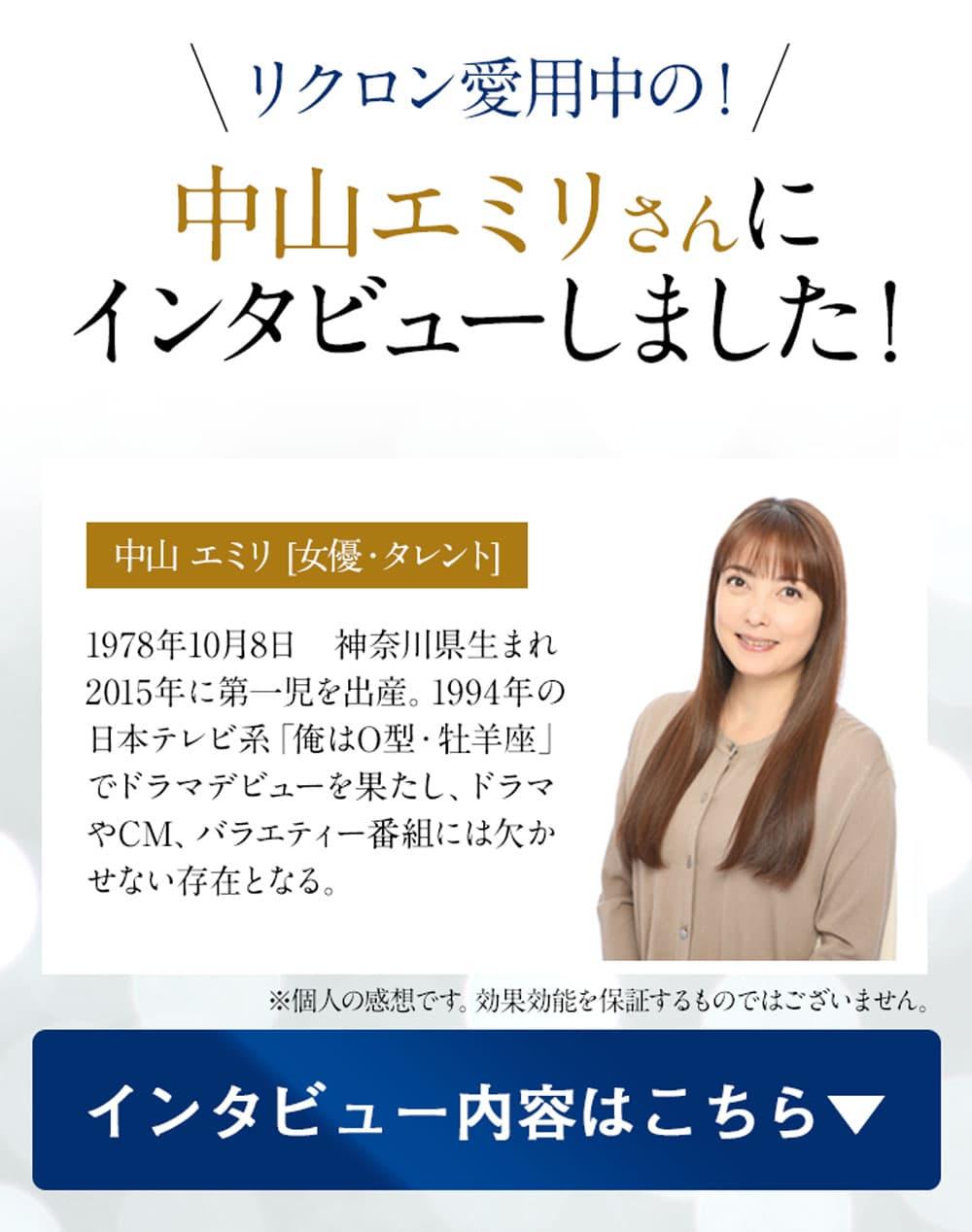 中山さんにインタビューしました