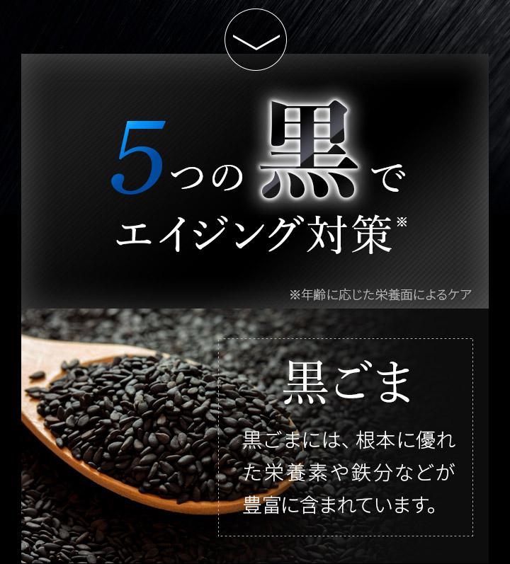 5つの黒でエイジング対策