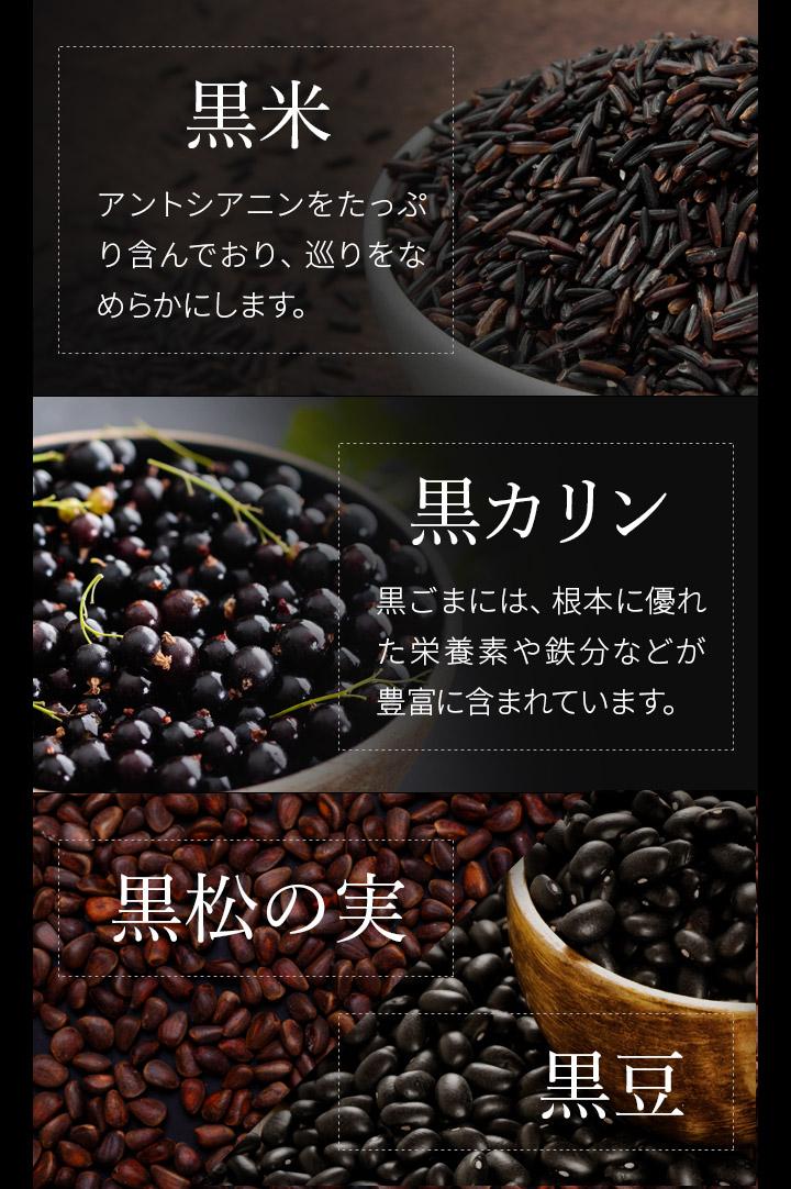 黒米・黒加倫・黒松のみ