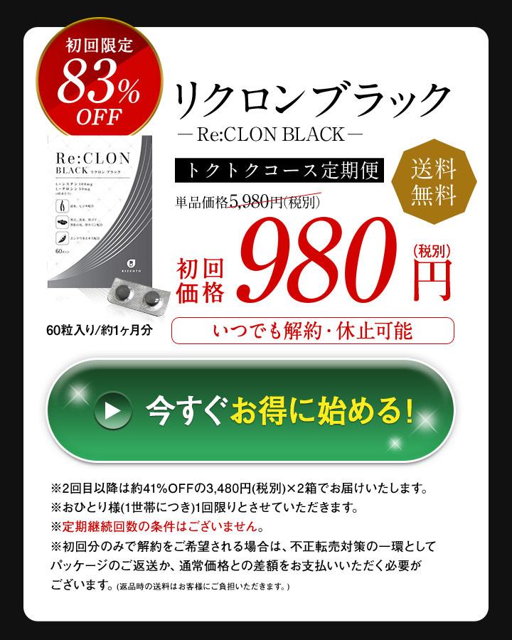 リクロンブラック初回限定価格980円