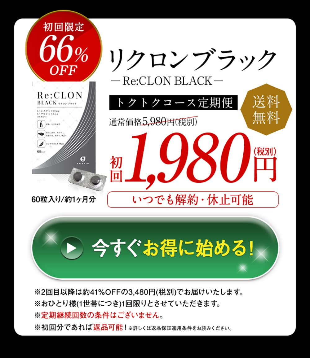 リクロンブラック初回限定価格1,980円