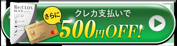 初回特別価格1,980円でリクロンに申し込む!
