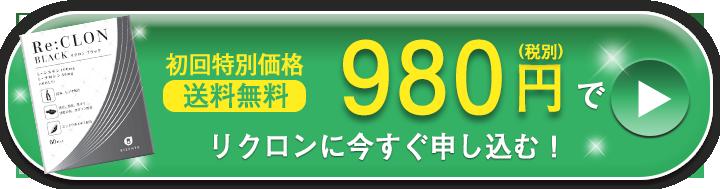初回特別価格980円でリクロンに申し込む!