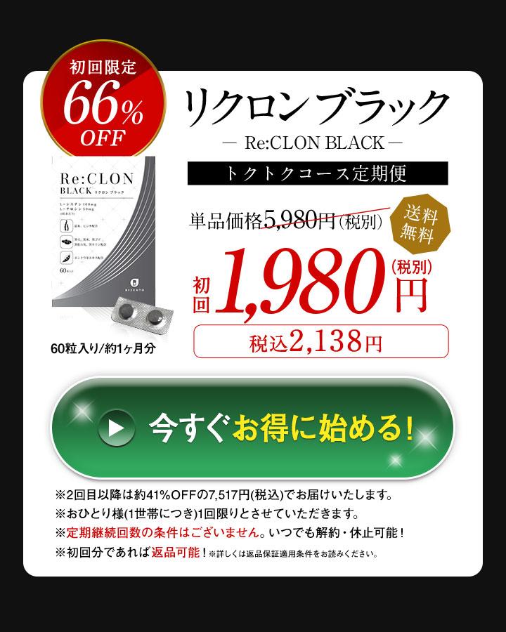 リクロンブラック初回限定価格1,980円 トクトクコース