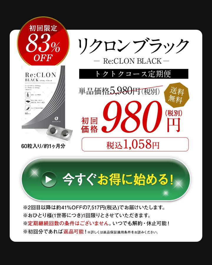 リクロンブラック初回限定価格980円トクトクコース