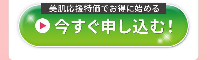 特別キャンペーン実施中。初回特別価格1980円!約72%オフの送料無料。