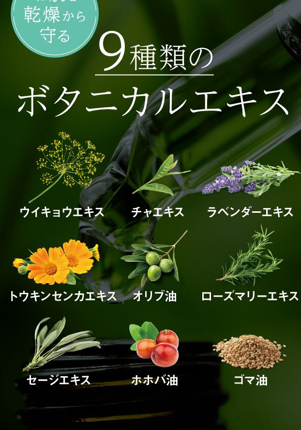 お肌を乾燥から守る9種類のボタニカルエキスを贅沢配合