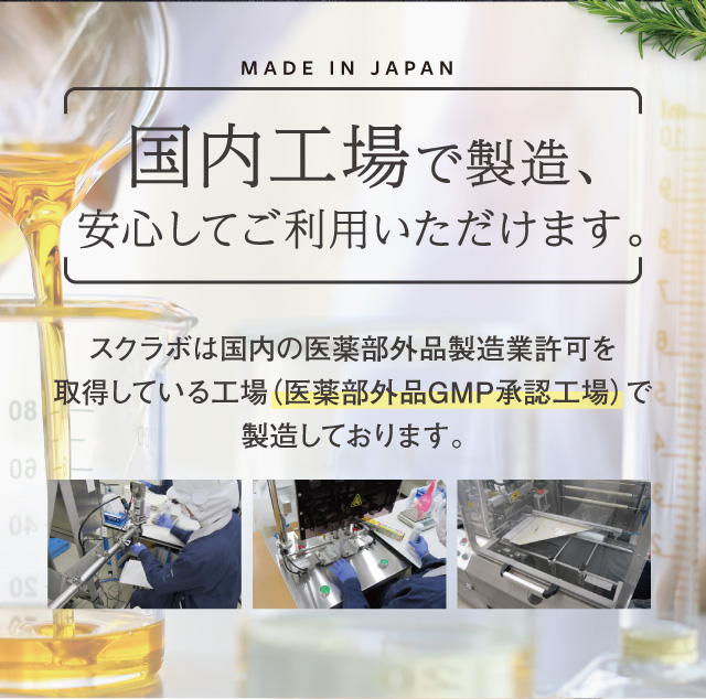 スクラボは国内工場で製造、安心してご利用いただけます。安心してお使いいただきたいのでスクラボは4つの無添加。