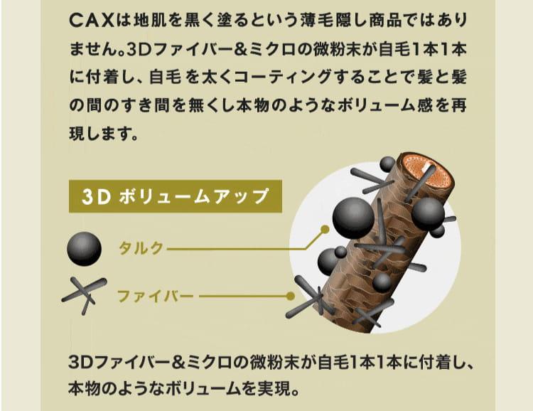 CAXは地肌を黒く塗るという薄毛隠し商品ではありません。