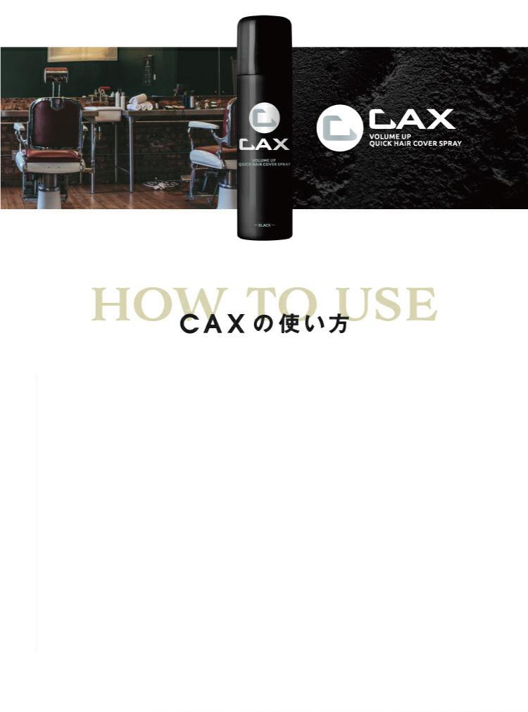 CAXの使い方