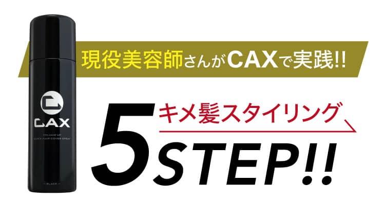 現役美容師さんがCAXで実践!!
