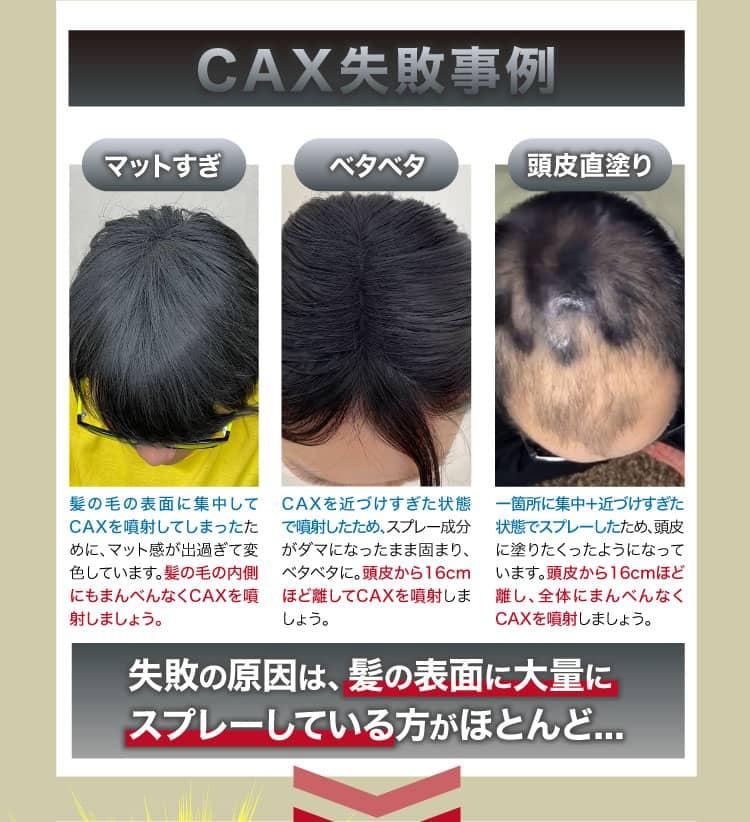 CAX失敗事例