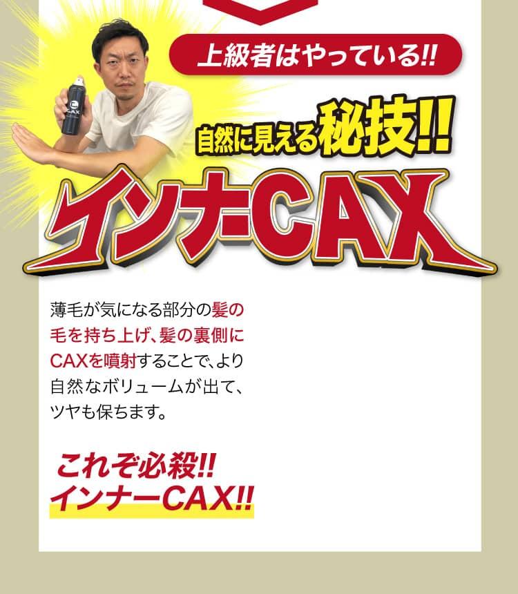 インナーCAX