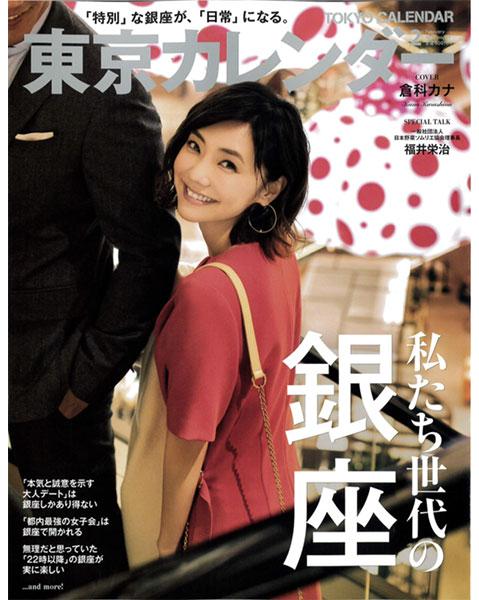 東京カレンダー(2018年2月号)