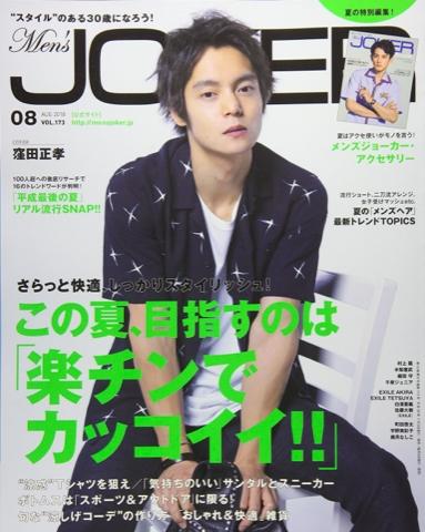Men's JOKER(2018年8月号)