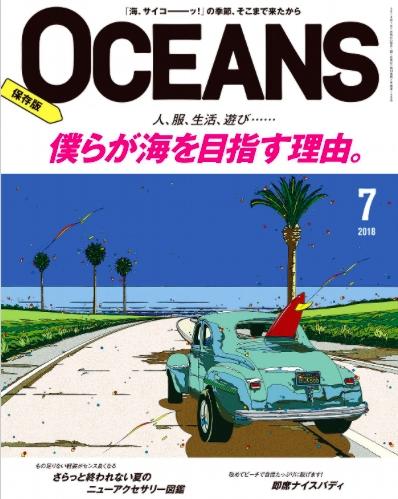 OCEANS(2018年7月号)