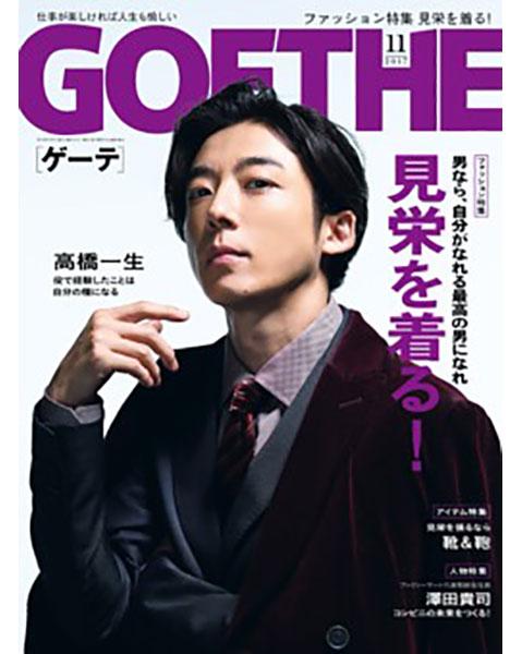 GOETHE(2017年11月号)