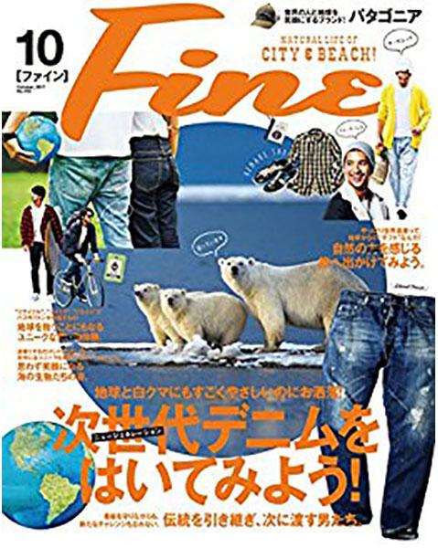 Fine(2017年10月号)