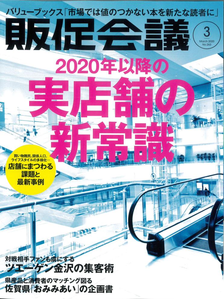 販促会議(2020年3月号)