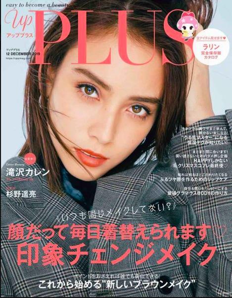up PLUS(2019年12月号)
