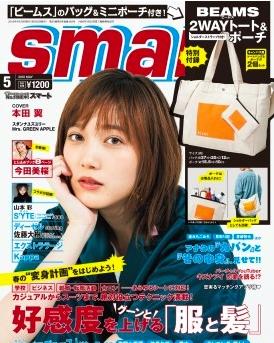 smart(2019年5月号)
