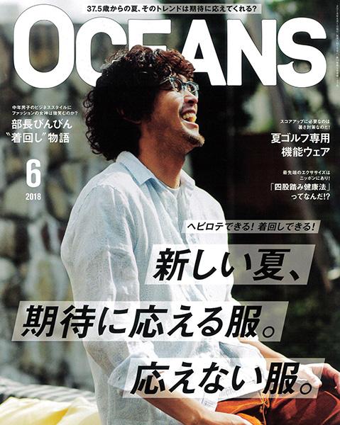 OCEANS (2018年6月号)