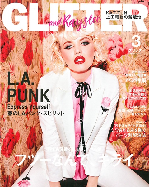 GLITTER(2017年2月号)