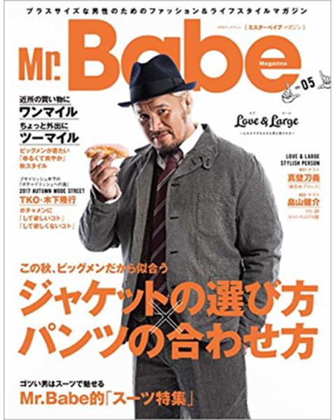 Mr.Babe(2017年9月号)