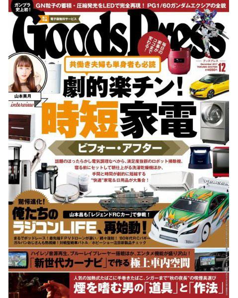 GoodsPress(2017年12月号)