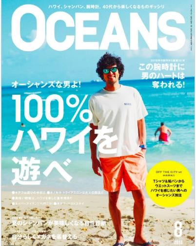 OCEANS(2018年8月号)