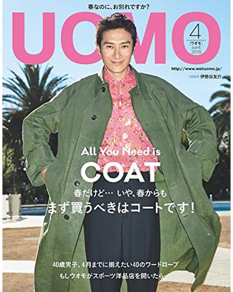 UOMO(2018年4月号)