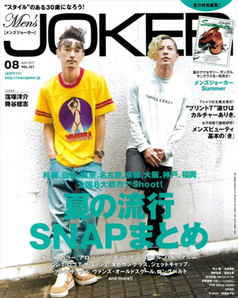 Men's JOKER(2017年8月号)