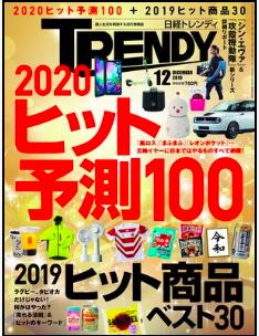 TRENDY(2019年12月号)