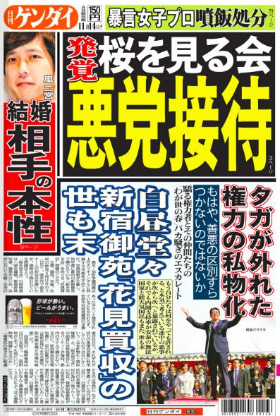 日刊ゲンダイ(2019年11月13日号)