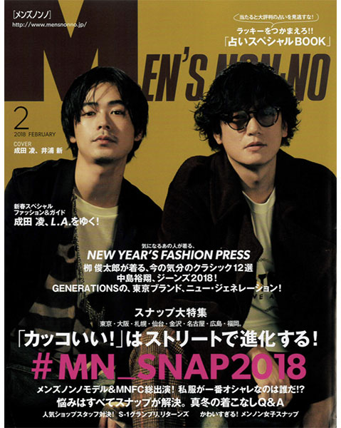 MEN'S NON-NO(2018年2月号)