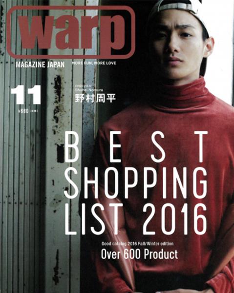 warp MAGAZINE(2016年11月号)