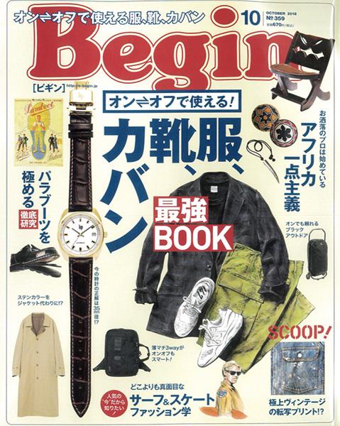 Begin(2018年10月号)